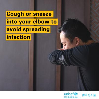 Remember to cover your nose and mouth when coughing or sneezing with the inside of your elbow to reduce the risk of infection.