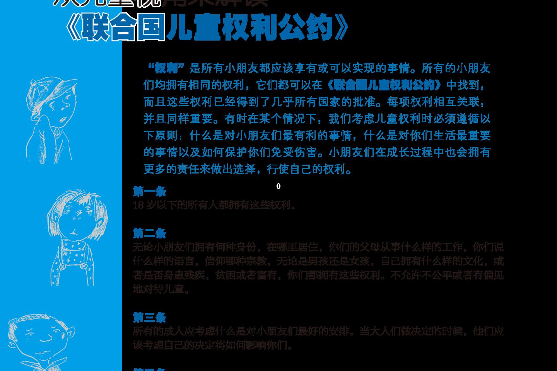 全球资讯_从儿童视角来解读《联合国儿童权利公约》 | UNICEF 中国