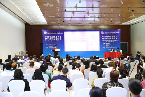Delegate speaks at the thematic session on China-Africa Cooperation in Maternal and Newborn Health of the 2018 High-Level Meeting on China-Africa Health Cooperation held in Beijing on 17 August, 2018.