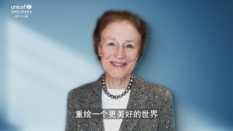 聯合國兒童基金會(hui)執行主(zhu)任的公開(kai)信視頻